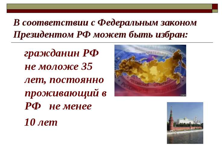 В соответствии с Федеральным законом Президентом РФ может быть избран: гражда...