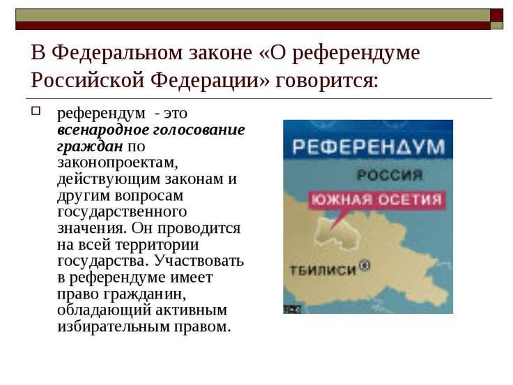 В Федеральном законе «О референдуме Российской Федерации» говорится: референд...