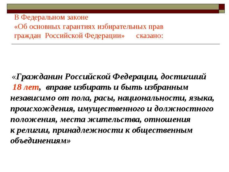 В Федеральном законе «Об основных гарантиях избирательных прав граждан Россий...