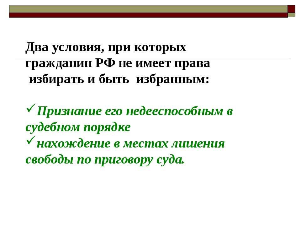 Два условия, при которых гражданин РФ не имеет права избирать и быть избранны...