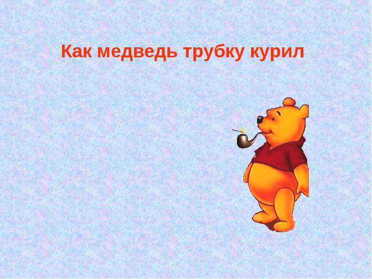Как медведь трубку курил
