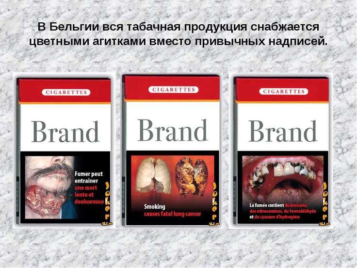 В Бельгии вся табачная продукция снабжается цветными агитками вместо привычны...