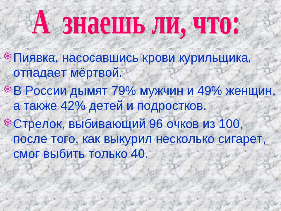 Пиявка, насосавшись крови курильщика, отпадает мёртвой. В России дымят 79% му...
