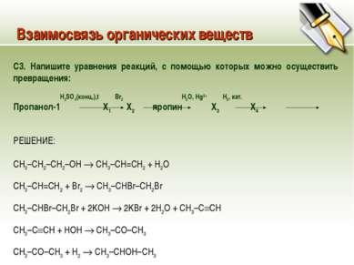 Взаимосвязь органических веществ C3. Напишите уравнения реакций, с помощью ко...
