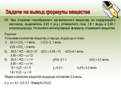 Задачи на вывод формулы вещества С5. При сгорании газообразного органического...