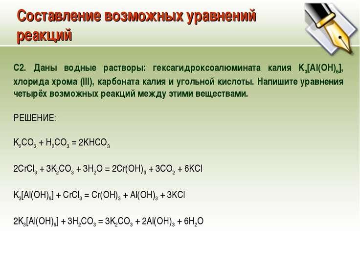 Составление возможных уравнений реакций C2. Даны водные растворы: гексагидрок...