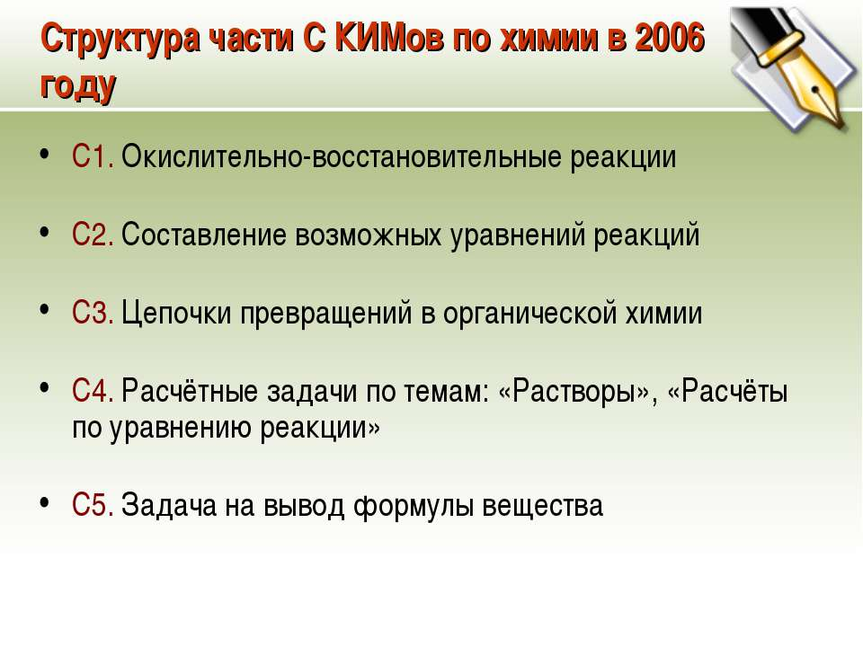 Структура части С КИМов по химии в 2006 году С1. Окислительно-восстановительн...