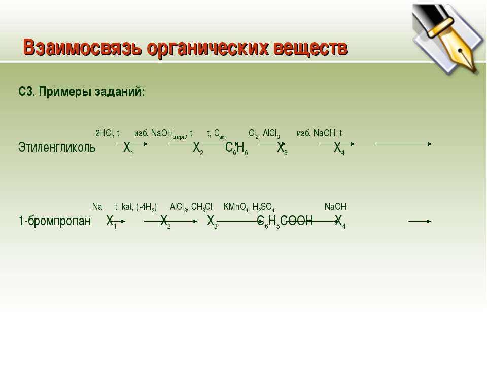 Взаимосвязь органических веществ C3. Примеры заданий: 2HCl, t изб. NaOHспирт....