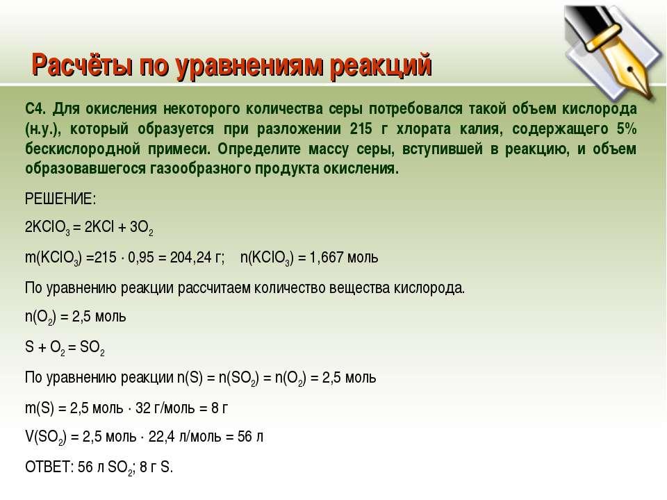 Расчёты по уравнениям реакций С4. Для окисления некоторого количества серы по...