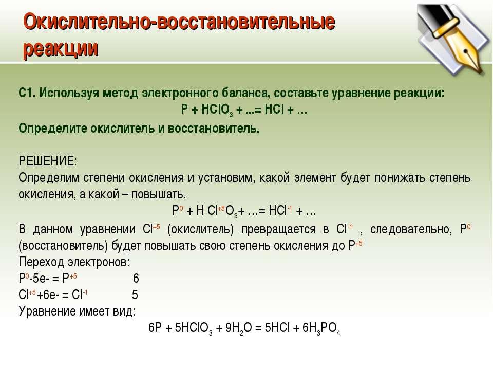 Окислительно-восстановительные реакции С1. Используя метод электронного балан...