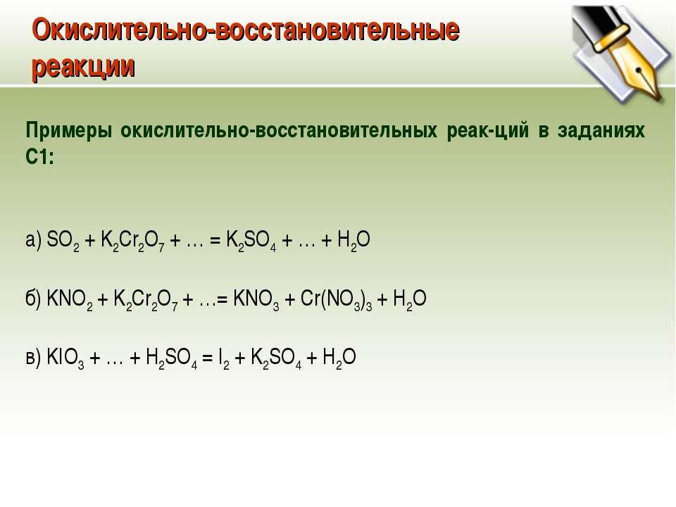 Окислительно-восстановительные реакции Примеры окислительно-восстановительных...
