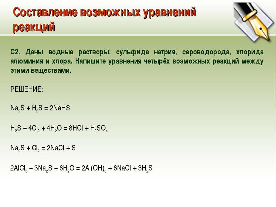 Составление возможных уравнений реакций С2. Даны водные растворы: сульфида на...