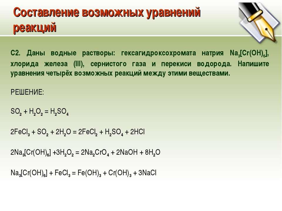 Составление возможных уравнений реакций С2. Даны водные растворы: гексагидрок...