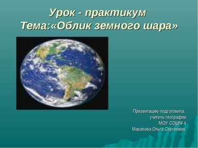 Урок - практикум Тема:«Облик земного шара» Презентацию подготовила: учитель г...