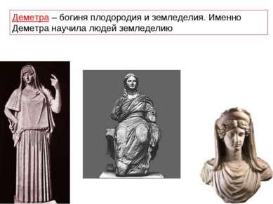 Деметра – богиня плодородия и земледелия. Именно Деметра научила людей землед...