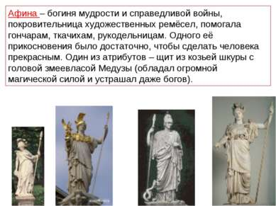 Афина – богиня мудрости и справедливой войны, покровительница художественных ...