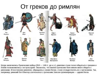 От греков до римлян Когда закончились Пунические войны (264 — 146 гг. до н.э....