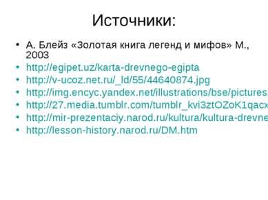 Источники: А. Блейз «Золотая книга легенд и мифов» М., 2003 http://egipet.uz/...
