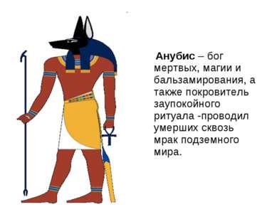 Анубис – бог мертвых, магии и бальзамирования, а также покровитель заупокойно...