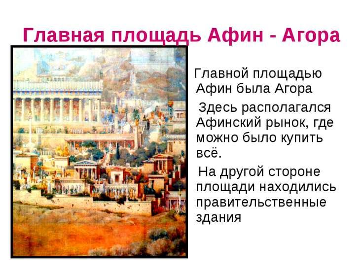 Главная площадь Афин - Агора Главной площадью Афин была Агора Здесь располага...