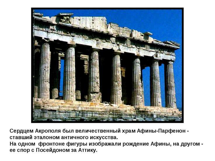 Сердцем Акрополя был величественный храм Афины-Парфенон - ставший эталоном ан...