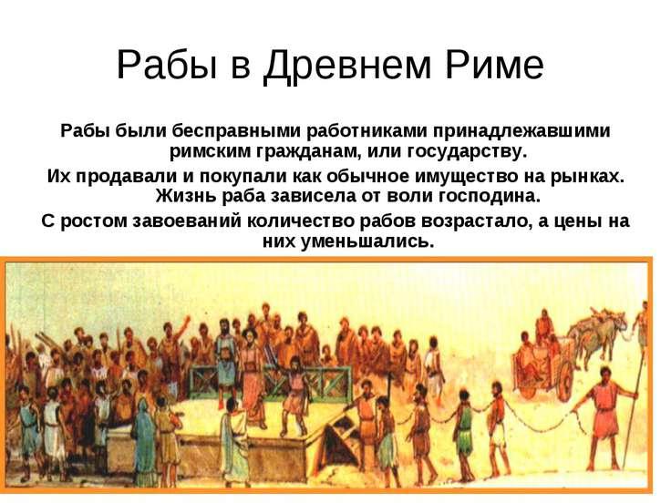 Рабы в Древнем Риме Рабы были бесправными работниками принадлежавшими римским...