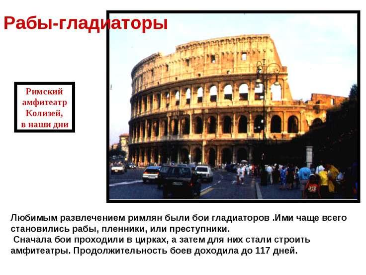 Рабы-гладиаторы Римский амфитеатр Колизей, в наши дни Любимым развлечением ри...