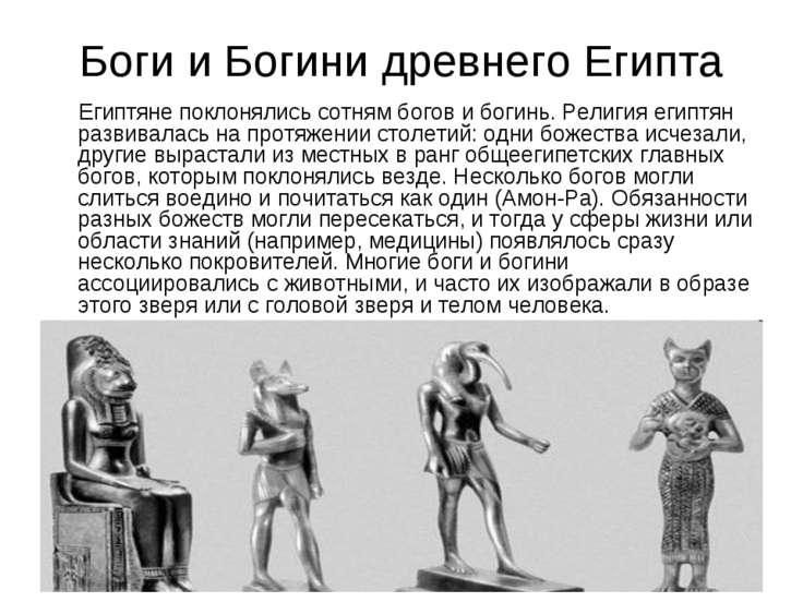 Боги и Богини древнего Египта Египтяне поклонялись сотням богов и богинь. Рел...
