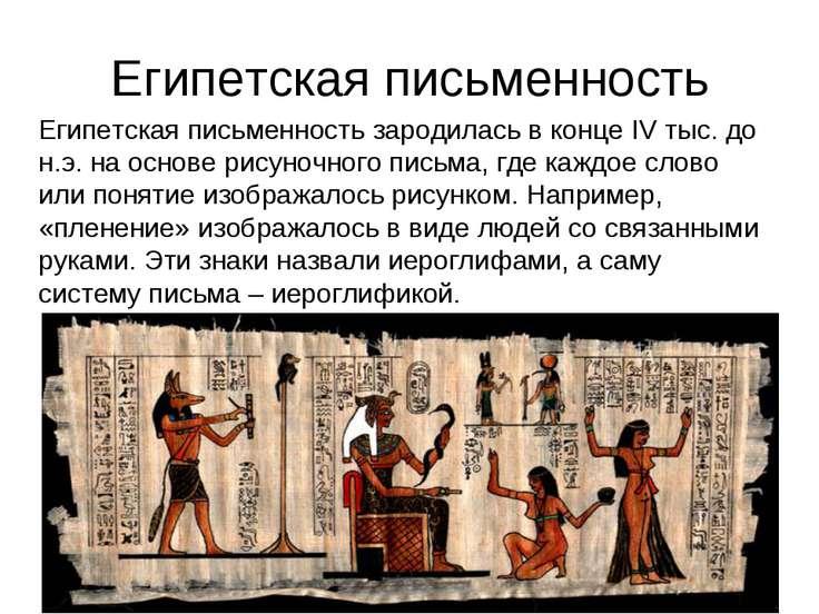 Египетская письменность Египетская письменность зародилась в конце IV тыс. до...