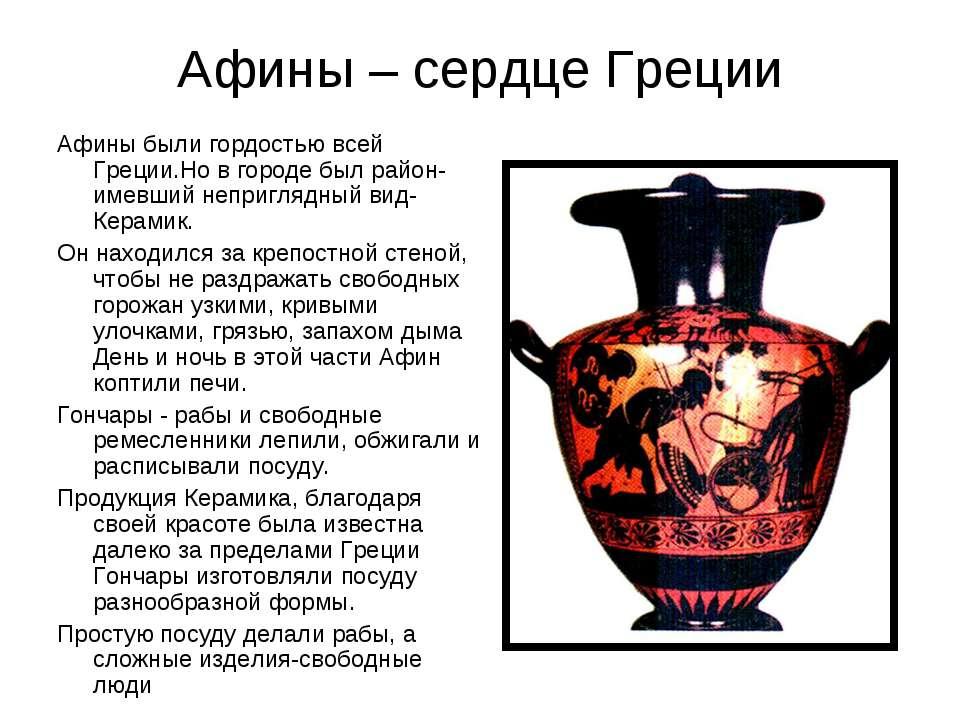 Афины – сердце Греции Афины были гордостью всей Греции.Но в городе был район-...