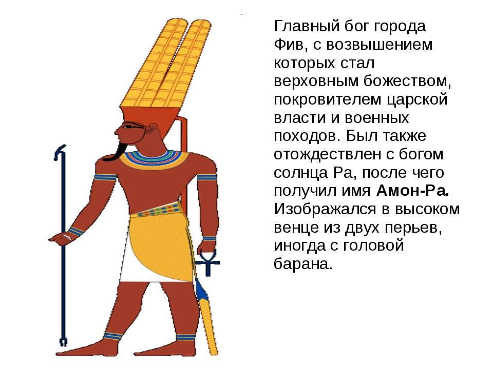 Главный бог города Фив, с возвышением которых стал верховным божеством, покро...