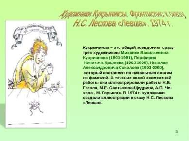 * Кукрыниксы – это общий псевдоним сразу трёх художников: Михаила Васильевича...