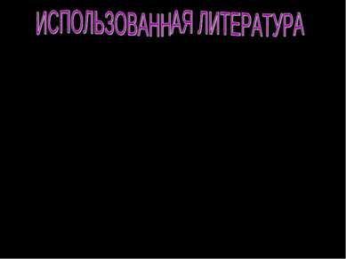 * 1.КОЛОКОЛЬЦЕВ Е.Н. ИЛЛЮСТРАЦИИ К СКАЗУ «ЛЕВША» - Ж. «ЛИТЕРАТУРА В ШКОЛЕ» № ...