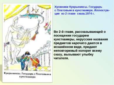 Хуожники Кукрыниксы. Государь с Платовым в кунсткамере. Иллюстра- ция ко 2 гл...
