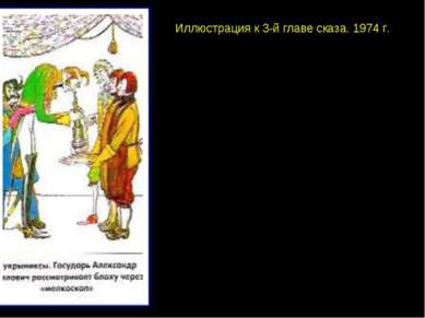 * Иллюстрация к 3-й главе сказа. 1974 г. Государю и Платову предложили рассмо...