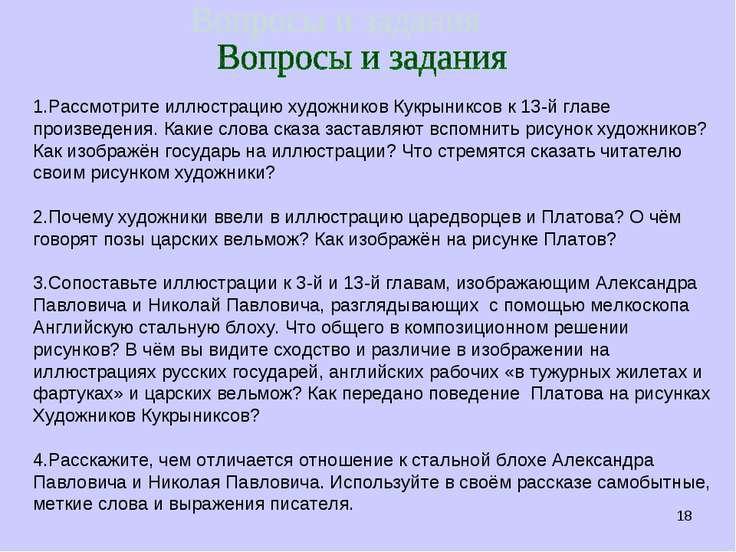 * 1.Рассмотрите иллюстрацию художников Кукрыниксов к 13-й главе произведения....