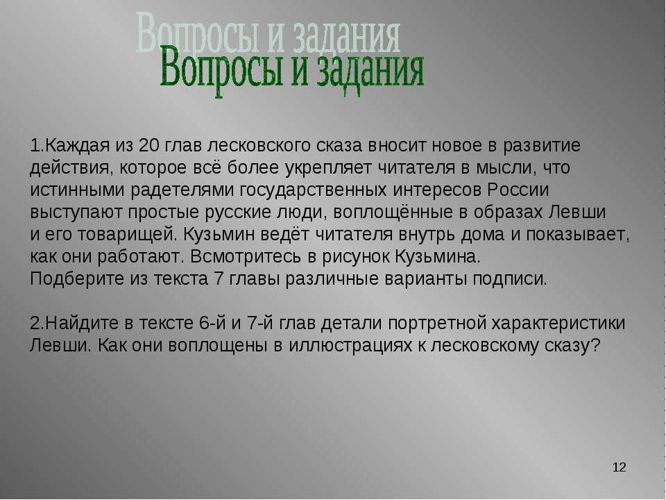 * 1.Каждая из 20 глав лесковского сказа вносит новое в развитие действия, кот...