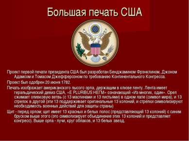 Большая печать США Проект первой печати президента США был разработан Бенджам...