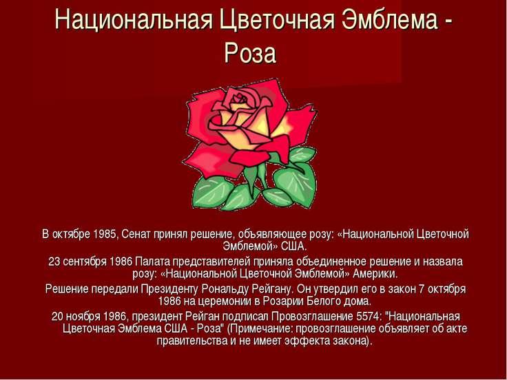 Национальная Цветочная Эмблема - Роза В октябре 1985, Сенат принял решение, о...