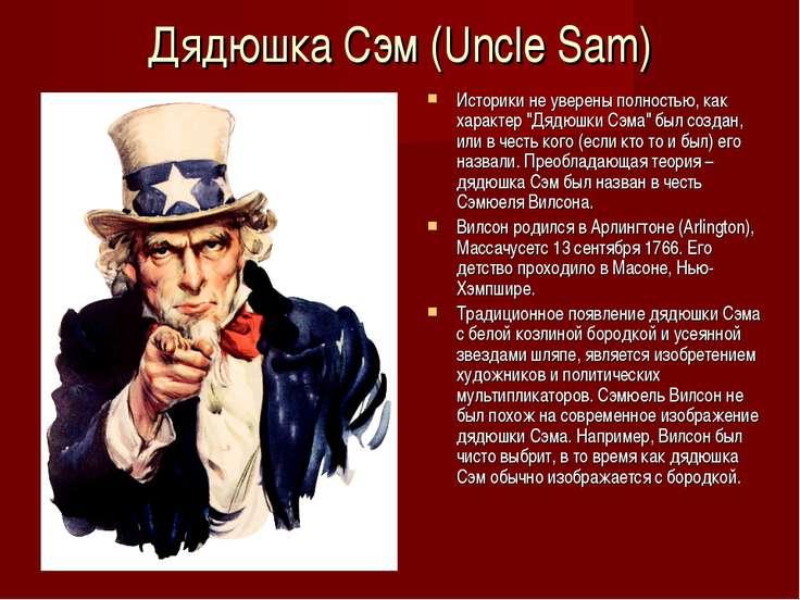 """Дядюшка Сэм (Uncle Sam) Историки не уверены полностью, как характер """"Дядюшки ..."""