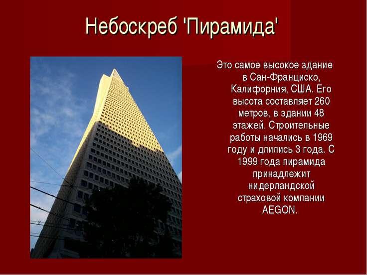 Небоскреб 'Пирамида' Это самое высокое здание в Сан-Франциско, Калифорния, СШ...