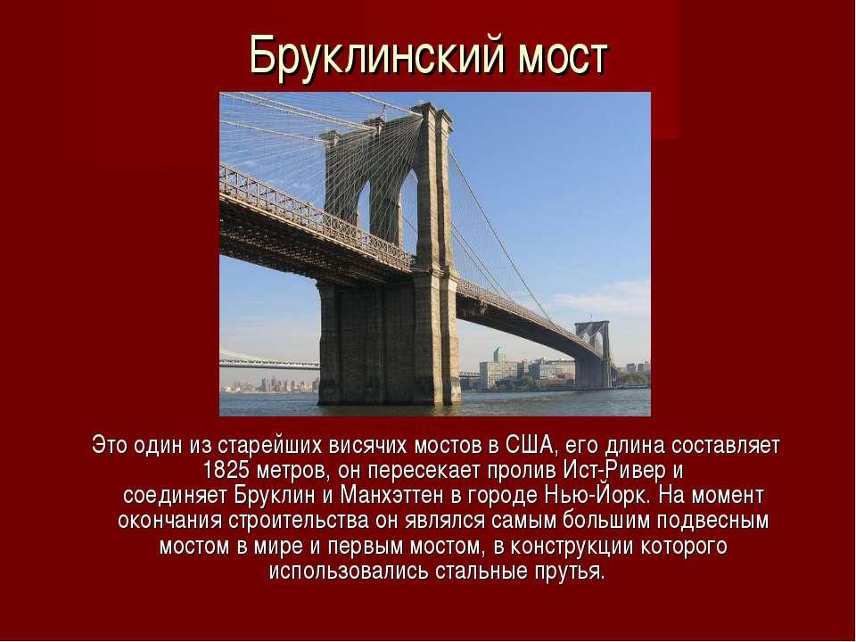 Бруклинский мост  Это один из старейшихвисячих мостоввСША, его длина со...