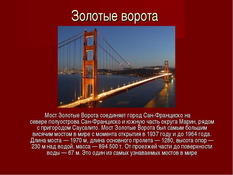 Золотые ворота МостЗолотые Ворота соединяет городСан-Францискона северепо...