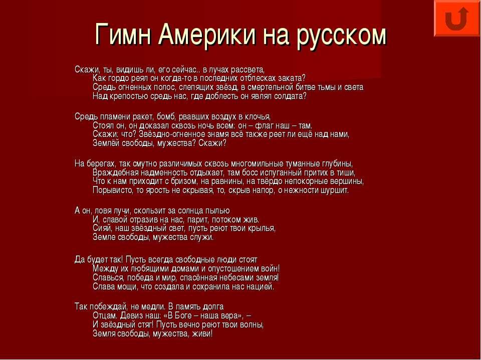 Гимн Америки на русском Скажи, ты, видишь ли, его сейчас.. в лучах рассвета, ...