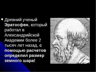 Древний ученый Эратосфен, который работал в Александрийской Академии более 2 ...
