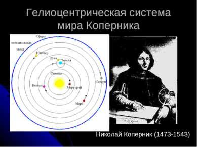 Гелиоцентрическая система мира Коперника Николай Коперник (1473-1543)