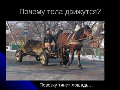 Почему тела движутся? Повозку тянет лошадь…