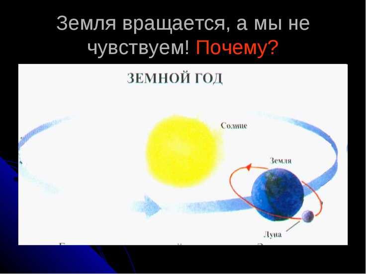Земля вращается, а мы не чувствуем! Почему?