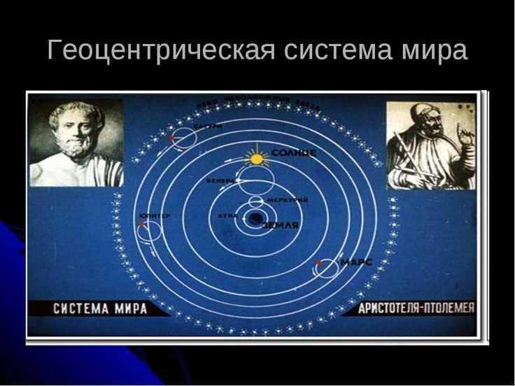 Геоцентрическая система мира