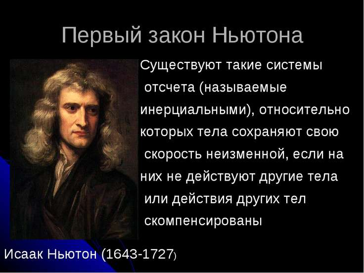 Первый закон Ньютона Исаак Ньютон (1643-1727) Существуют такие системы отсчет...